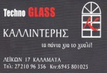 TECHNO GLASS   ΚΑΛΛΙΝΤΕΡΗΣ