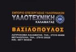 Υαλοτεχνική Βασιλόπουλος