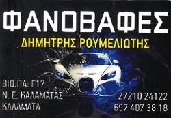 ΡΟΥΜΕΛΙΩΤΗΣ  ΔΗΜΗΤΡΗΣ  - ΦΑΝΟΒΑΦΕΣ