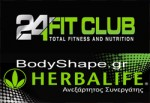 24fit club - Herbalife, bodyshape.gr