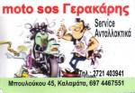 ΓΕΡΑΚΑΡΗΣ ΜΟΤΟ SOS