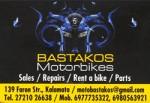 ΜΠΑΣΤΑΚΟΣ - Μοτοποδήλατα