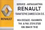 SERVICE - ΑΝΤΑΛΛΑΚΤΙΚΑ RENAULT ΠΑΝΑΓΙΩΤΗΣ ΣΑΜΙΟΣ & ΣΙΑ Ο.Ε.  - ΑΓΟΡΕΣ & ΠΩΛΗΣΕΙΣ ΜΕΤΑΧΕΙΡΙΣΜΕΝΩΝ ΑΥΤΟΚΙΝΗΤΩΝ