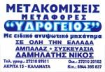 ''YΔΡΟΓΕΙΟΣ''  ΜΕΤΑΚΟΜΙΣΕΙΣ - ΜΕΤΑΦΟΡΕΣ