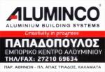 ALUMINCO  ΠΑΠΑΔΟΠΟΥΛΟΣ