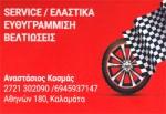 KOSMAS  - SERVICE
