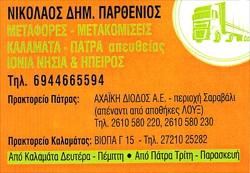 ΝΙΚΟΛΑΟΣ ΠΑΡΘΕΝΙΟΣ - ΜΕΤΑΦΟΡΕΣ , ΜΕΤΑΚΟΜΙΣΕΙΣ